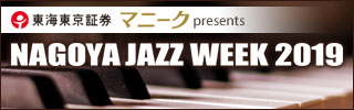NAGOYA JAZZ WEEK 2019