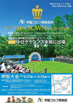 中日・CBCチャレンジ 「To THE CROWNS」
