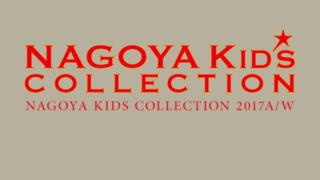 NAGOYA KIDS COLLECTION 2017 A/W