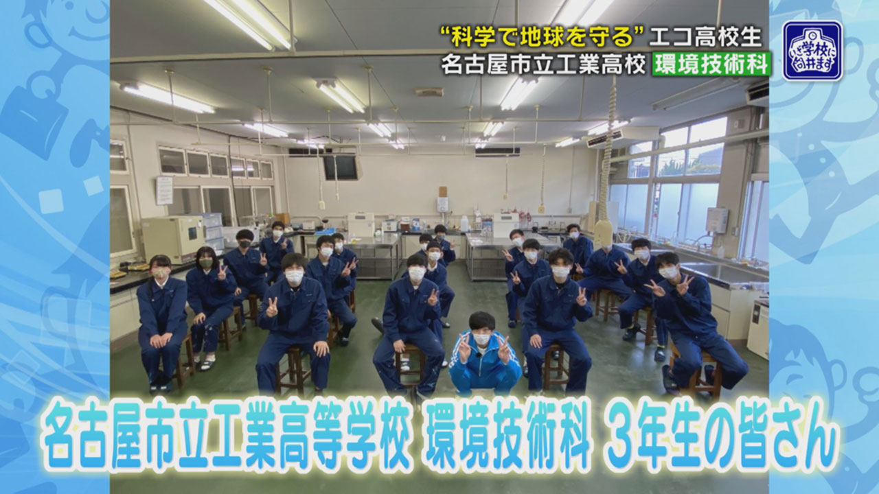 高校 名古屋 工業