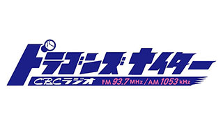 CBCラジオ[AM:1053kHz/FM:93.7MH...