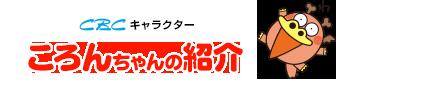 CBCキャラクター ころんちゃんの紹介