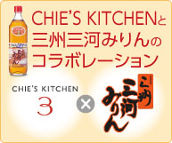 CHIE'S KITCHENと三州三河みりんのコラボレーション