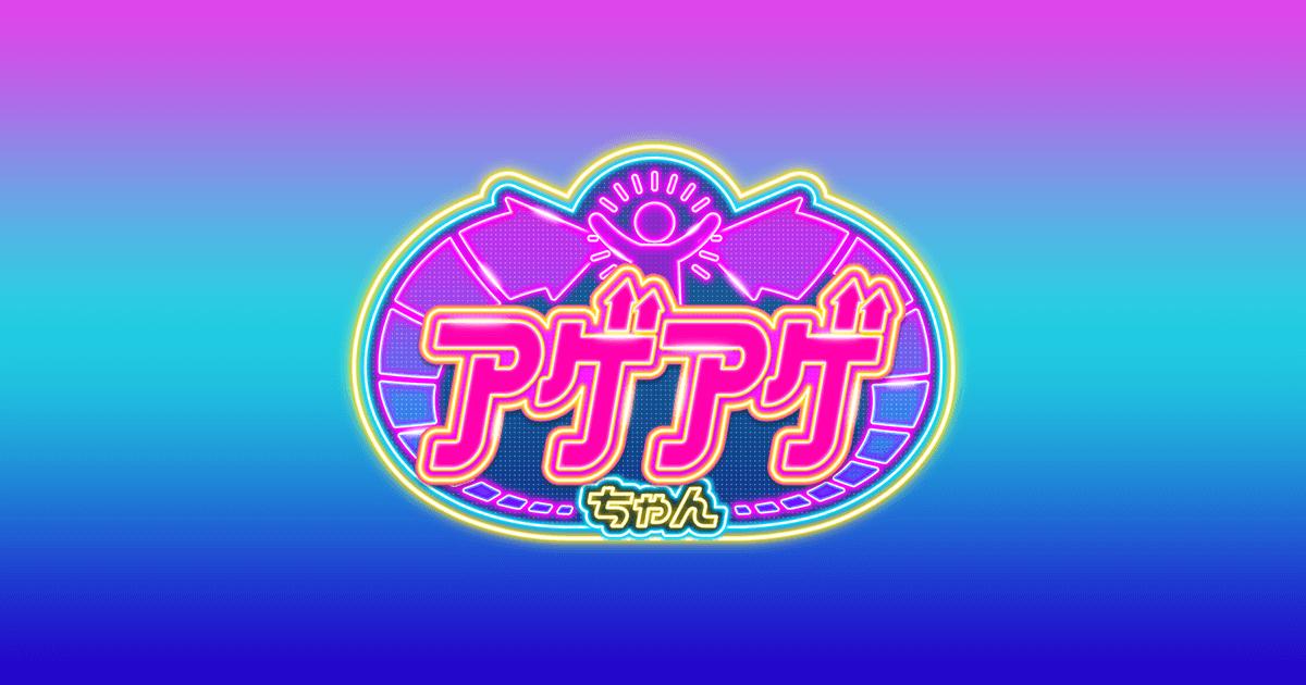 アゲアゲちゃん【第4回】松岡充をアゲていこう!