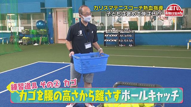 「子どもは褒めて伸ばす」テニスを頑張る小学5年生をカリスマテニスコーチが熱血指導!『褒める指導の極意』とは?
