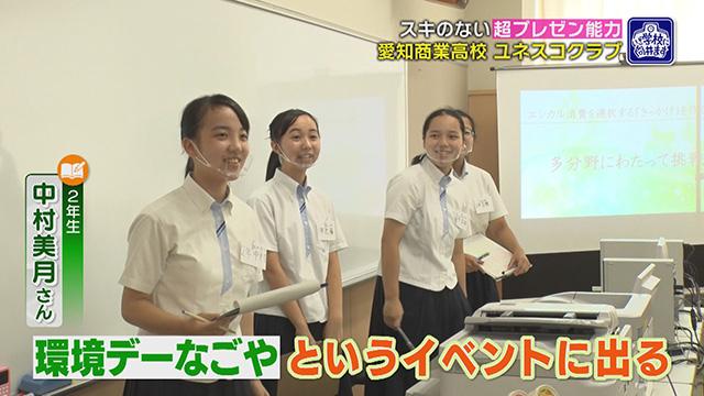 """""""日本一のアイスクリーム""""も開発!大人顔負けの高校生…内閣総理大臣表彰の『ユネスコクラブ』とは?"""