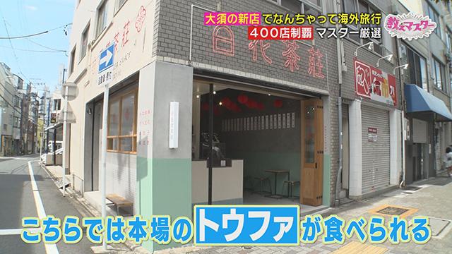 """大須に""""海外旅行気分を味わえる新店""""が続々登場!「大須マニア」に教わる海外グルメ"""