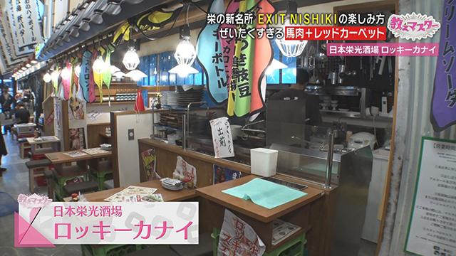 「プラスαのある店を選ぶべし!」オープンしたばかりのグルメビル【EXIT NISHIKI(イグジットニシキ)】を楽しむ裏技!
