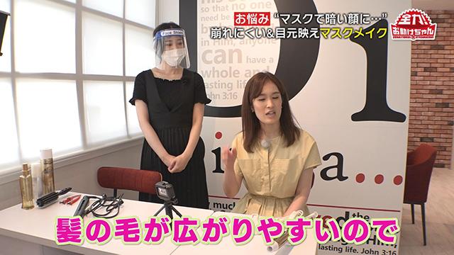 理想は田中みな実さんのようなナチュラルメイク!マスク着用中も崩れにくい&目元が映える『マスクメイク術』