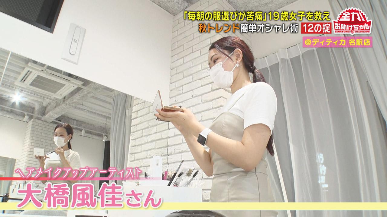 オシャレ迷子女子にスタイリストがオシャレを伝授!予算1万円コーディネートで大人の女性に大変身