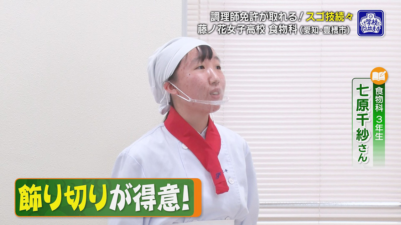 「豆腐に針を刺します」珍しい伝統行事も…知られざる「女子高 食物科」の世界!コロナ対策踏まえた調理スキルも