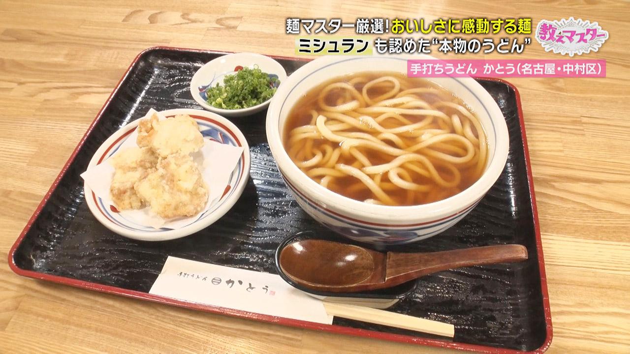 全国2万軒以上を食べ歩く「麺マニア」に教わる!東海地方の「おいしさに感動する麺」