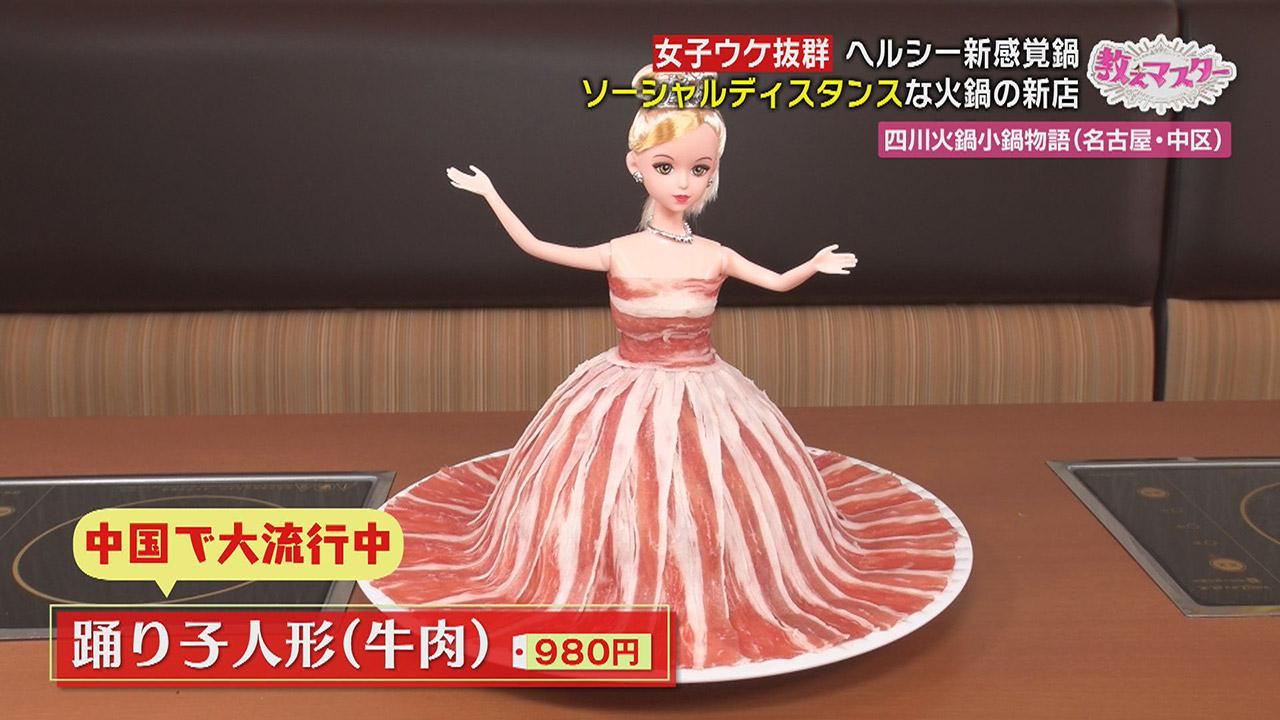 """「コレ、可愛いでしょう?」中国で大流行中の『踊り子人形』に「幻のきのこ」""""天使の鍋""""!女子ウケ抜群『ヘルシー新感覚鍋』"""