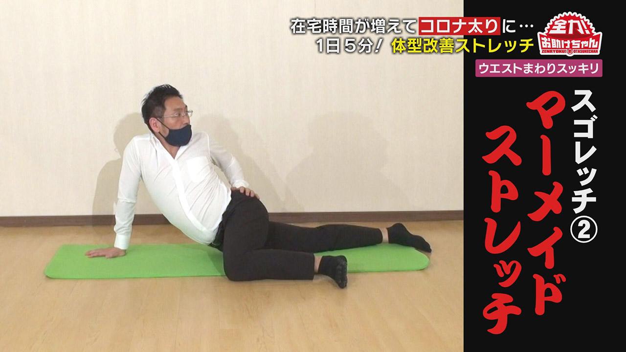 1日5分 コロナ太り解消!姿勢改善・代謝向上・体調改善の5つの「スゴレッチ」