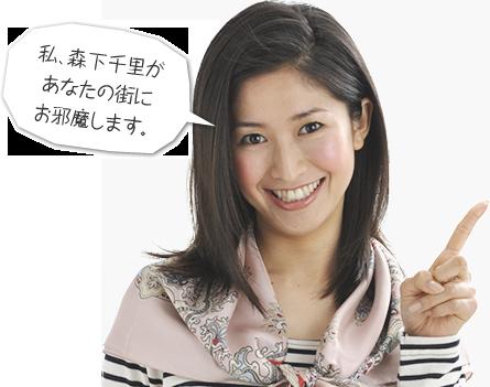 hicbc.com:まちイチ~千里の道...